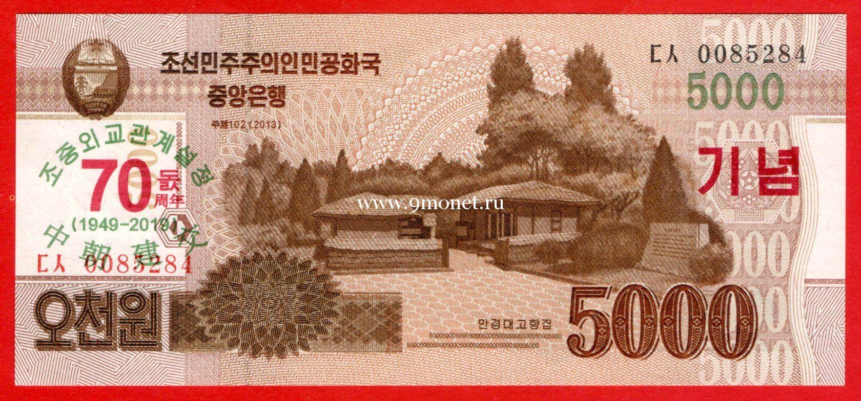 Корея Северная 5000 вон 2019 года 70 лет дипломатическим отношениям между КНР и КНДР.