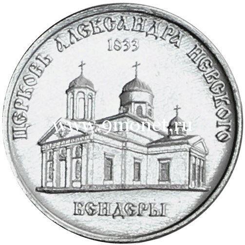 Приднестровье 1 рубль 2020 года Церковь Александра Невского г. Бендеры