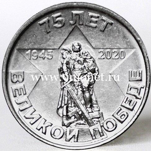 Приднестровье 1 рубль 2020 года 75 лет Великой Победе.