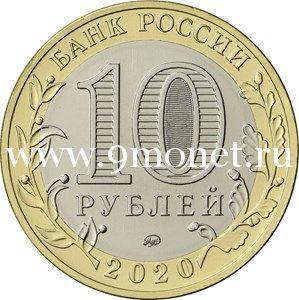Россия 10 рублей 2020 года Московская область.