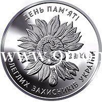Украина 10 гривен 2020 года День памяти павших защитников Украины.