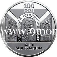 Украина 5 гривен 2020 Музей Сумцова