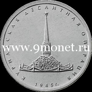 5 рублей 2020 года Курильская десантная операция.