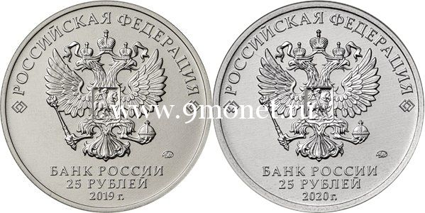 25 рублей 2019-2020 года