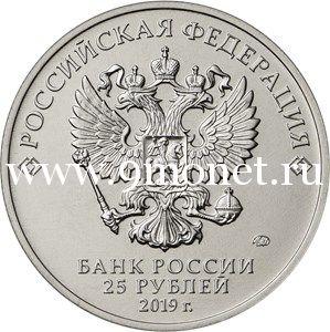 Россия 25 рублей 2019 года Дед Мороз и лето.