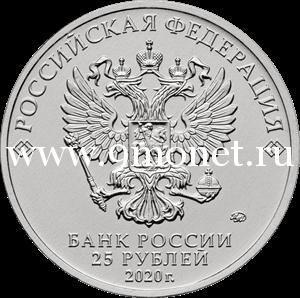 25 рублей 2020 года Оружие Великой Победы третий выпуск