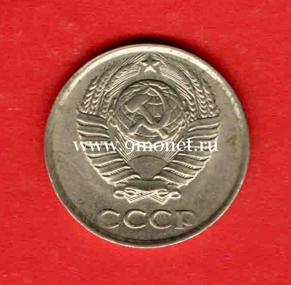 СССР 10 копеек 1984 года.