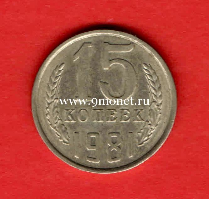 СССР 15 копеек 1981 года.