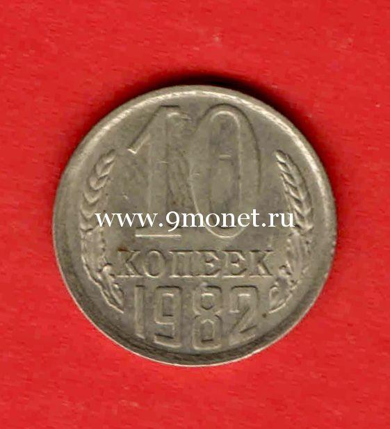 СССР 10 копеек 1982 года.