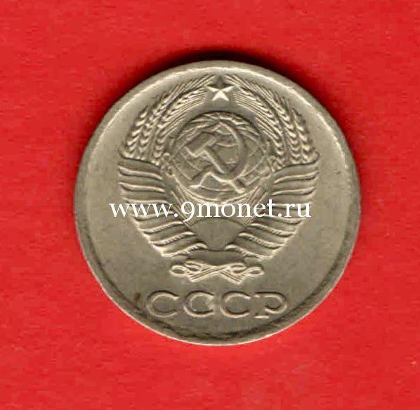 СССР 10 копеек 1983 года.