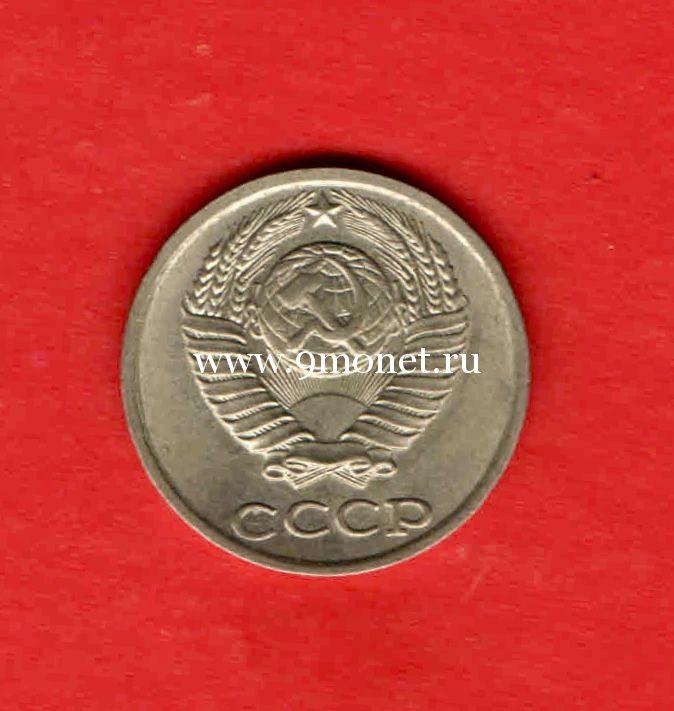 СССР 10 копеек 1990 года.