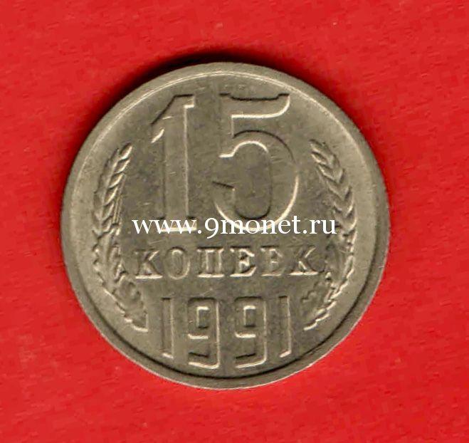 СССР 15 копеек 1991 года. М