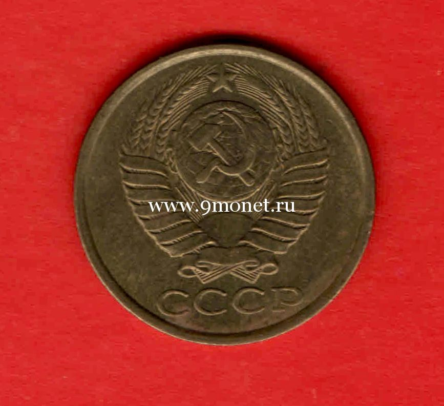 СССР 5 копеек 1990 года.