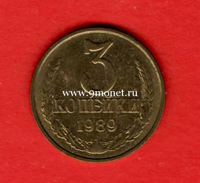 СССР 3 копейки 1989 года.