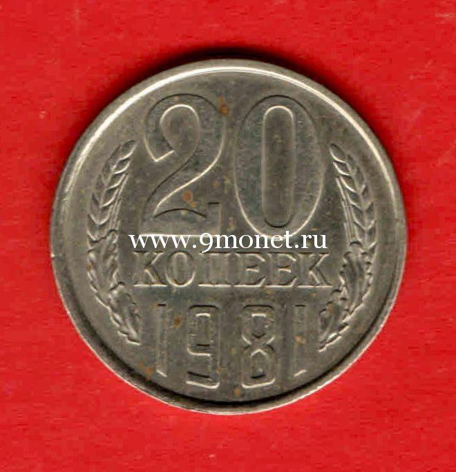 СССР 20 копеек 1981 года.