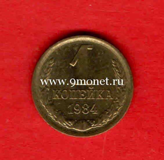 СССР 1 копейка 1984 года.