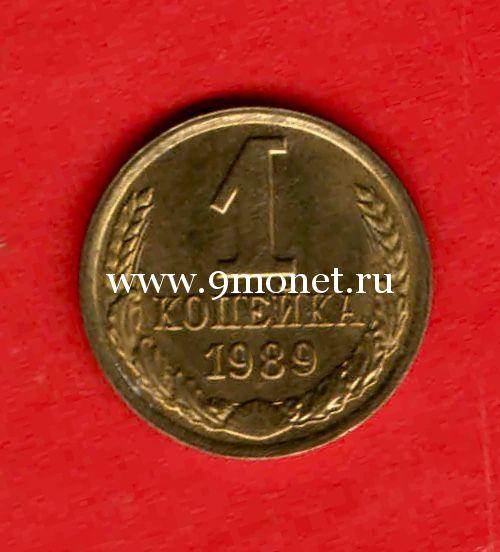 СССР 1 копейка 1989 года.