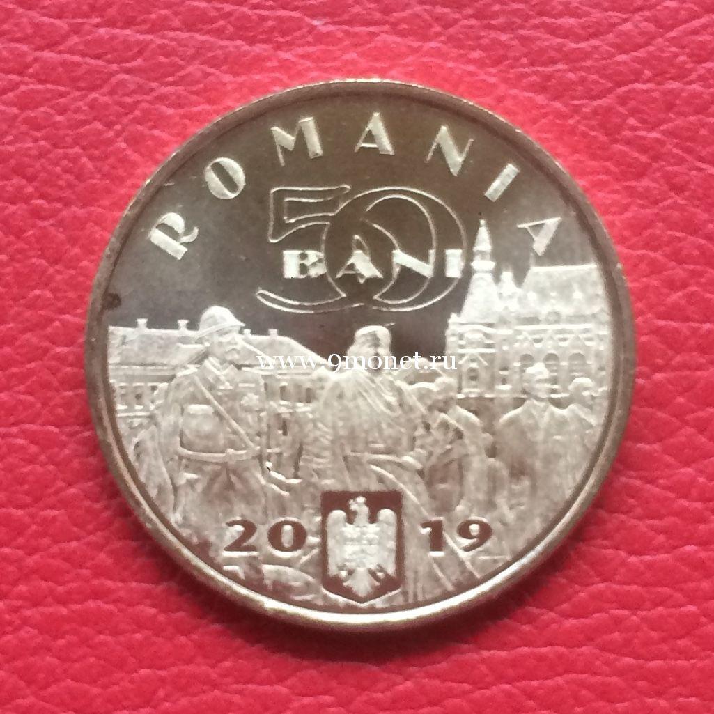 Румыния 50 бани 2019 года Фердинанд.