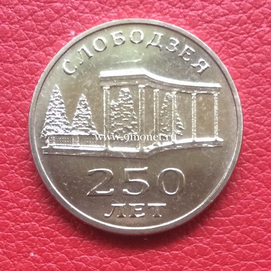 Приднестровье 3 рубля 2019 года 250 лет городу Слободзея.