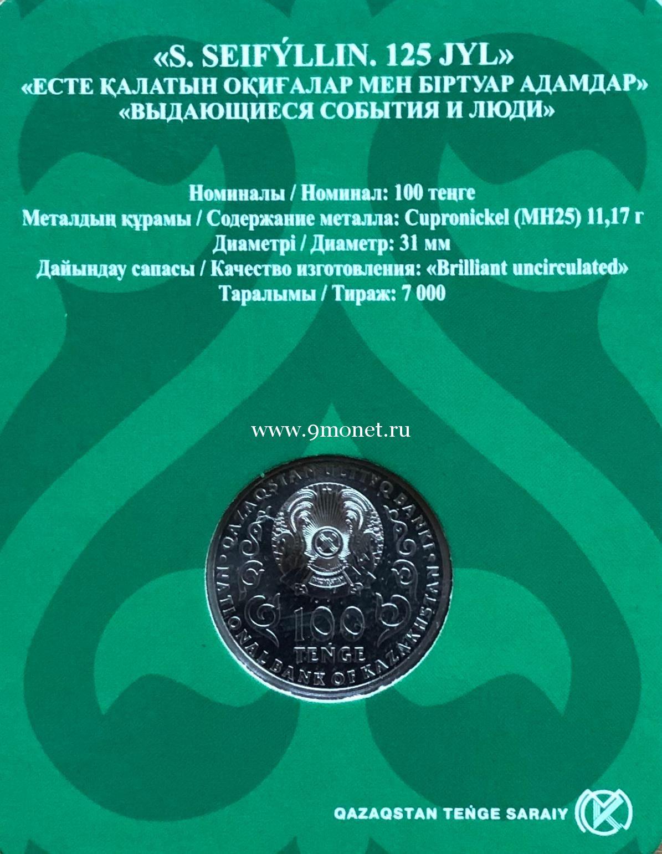 Казахстан 100 тенге 2019 года 125 лет со дня рождения выдающихся личностей казахской истории.