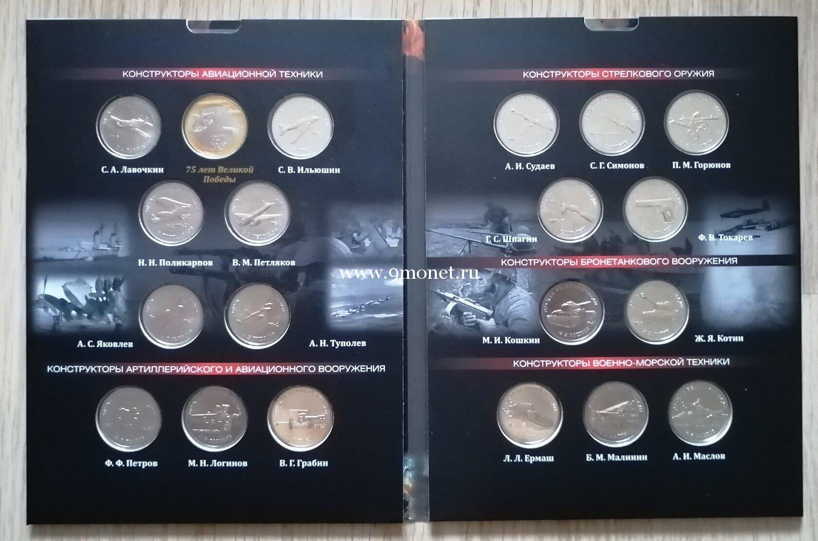 Полный набор монет серии Оружие Великой Победы (конструкторы оружия) в Подарочном альбоме с книгой.