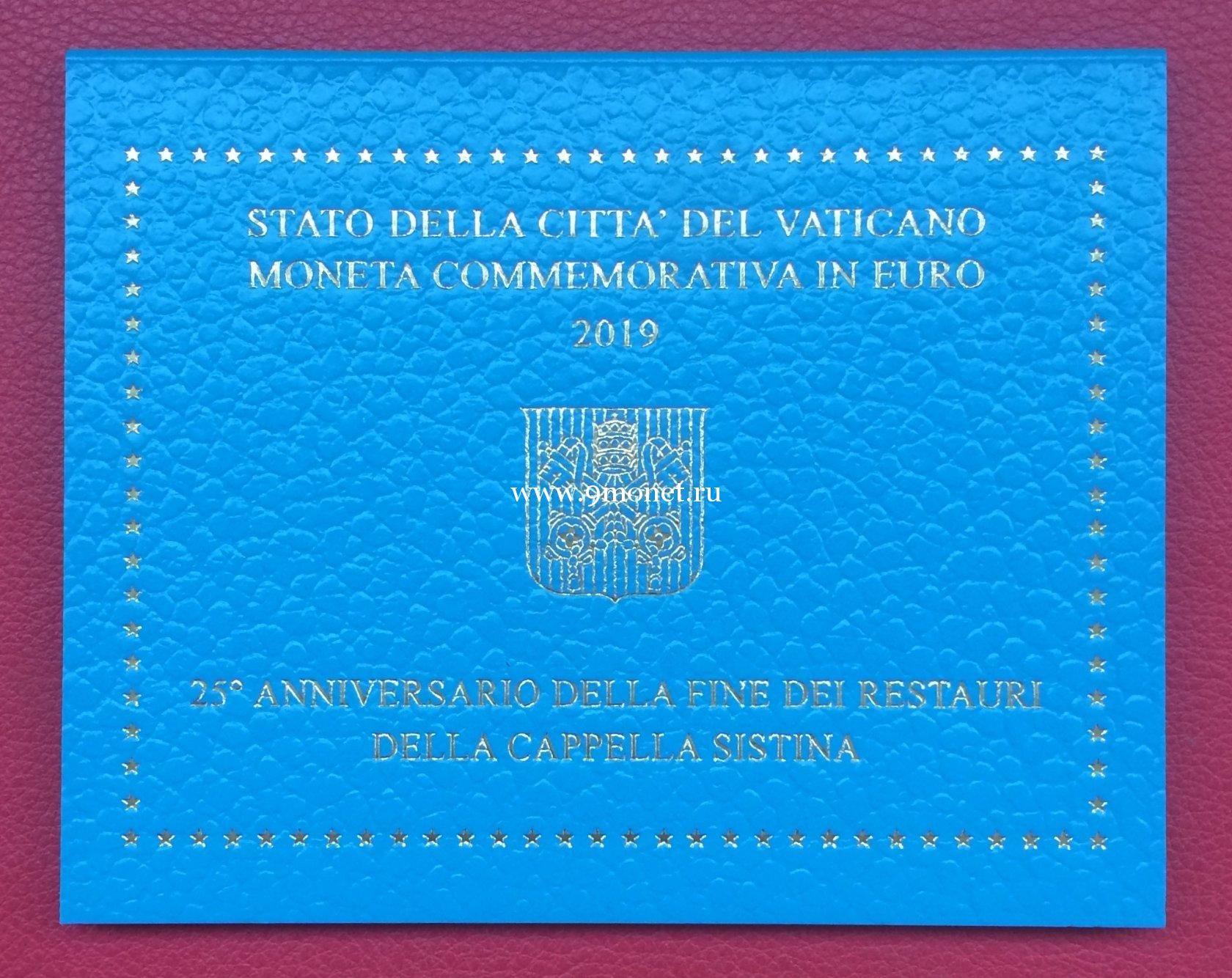 Ватикан 2 евро 2019 года 25 лет завершению реставрации Сикстинской капеллы.