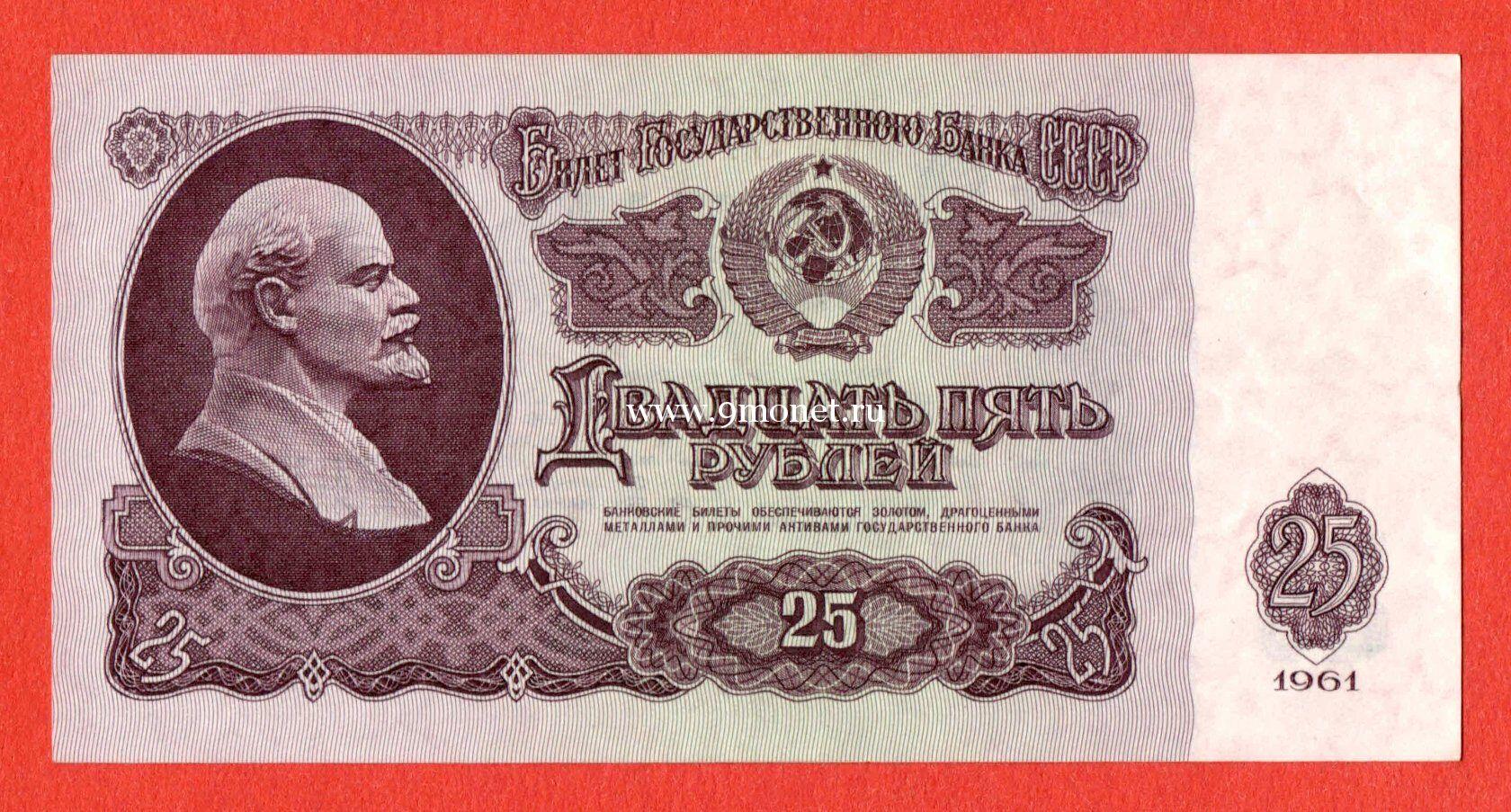 СССР банкнота 25 рублей 1961 года.