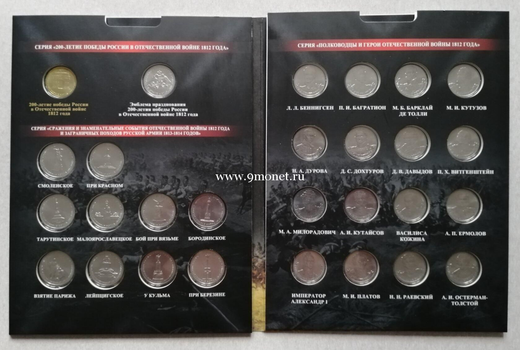 Полный набор монет серии 200-летие победы России в Отечественной войне 1812 года в Подарочном альбоме с книгой.