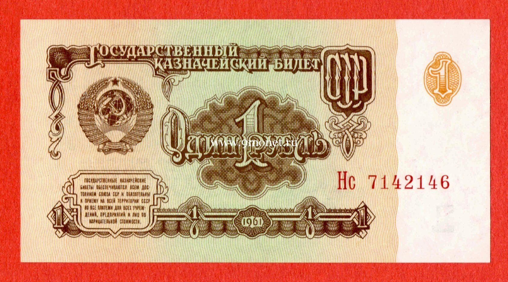 СССР банкнота 1 рубль 1961 года.