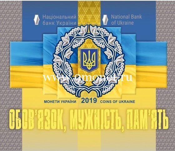 Коллекционный набор монеты Украины 2019 года