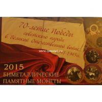 Альбом - планшет для 3 биметаллических монет серии 70 лет Победы в Великой Отечественной войне