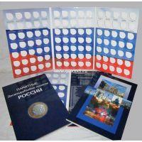 Альбом-планшет для хранения Памятных 10-рублевых БИМЕТАЛЛИЧЕСКИХ монет РОССИИ.