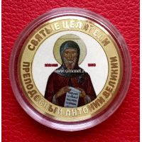 Сувенирная монета 10 рублей. Святые Целители. Преподобный Антоний Великий.