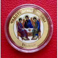 Сувенирная монета 10 рублей. Чудотворные Иконы. Троица.
