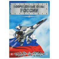 """Набор сувенирных монет """"Вооружённые силы (самолеты)"""""""