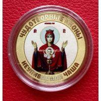 Сувенирная монета 10 рублей. Чудотворные Иконы. Неупиваемая Чаша.