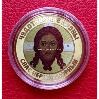 Сувенирная монета 10 рублей. Чудотворные Иконы. Спас Нерукотворный.