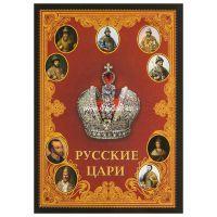 """Набор сувенирных монет """"Русские цари"""""""