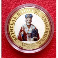 Сувенирная монета 10 рублей. Святитель Николай Чудотворец.