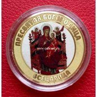 Сувенирная монета 10 рублей. Пресвятая Богородица. Всецарица.