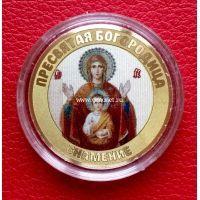 Сувенирная монета 10 рублей. Пресвятая Богородица. Знамение.