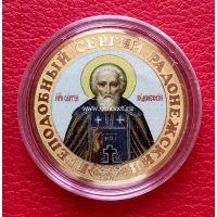 Сувенирная монета 10 рублей. Преподобный Сергий Радонежский.