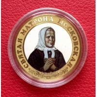 Сувенирная монета 10 рублей. Святая Матрона Московская.