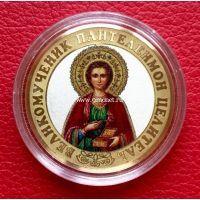 Сувенирная монета 10 рублей. Великомученик Пантелеимон Целитель.