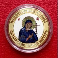 Сувенирная монета 10 рублей. Чудотворные Иконы. Ахтырская Божия Матерь.
