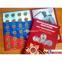 Набор монет города воинской славы в подарочном альбоме (52 монеты)