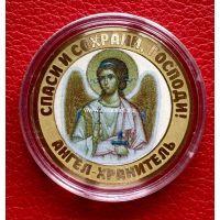 Сувенирная монета 10 рублей. Ангел Хранитель.