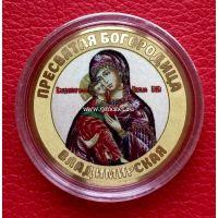 Сувенирная монета 10 рублей. Пресвятая Богородица. Владимирская.