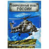 """Набор сувенирных монет """"Вооружённые силы (вертолеты)"""""""