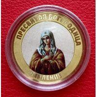 Сувенирная монета 10 рублей. Пресвятая Богородица. Умиление.